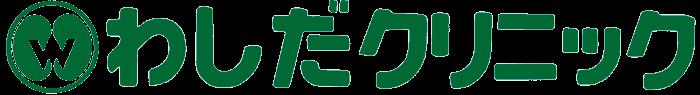 わしだクリニック WASHIDA CLINIC WEB SITE 愛知県安城市